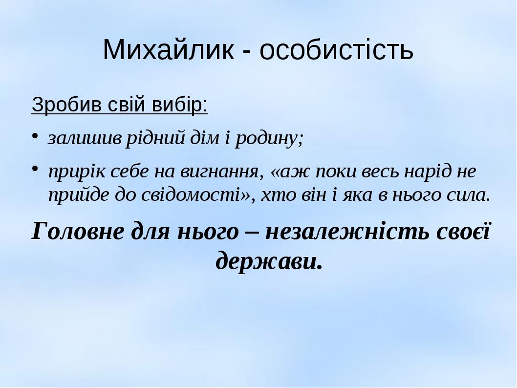 Михайлик - особистість Зробив свій вибір: залишив рідний дім і родину; прирік...