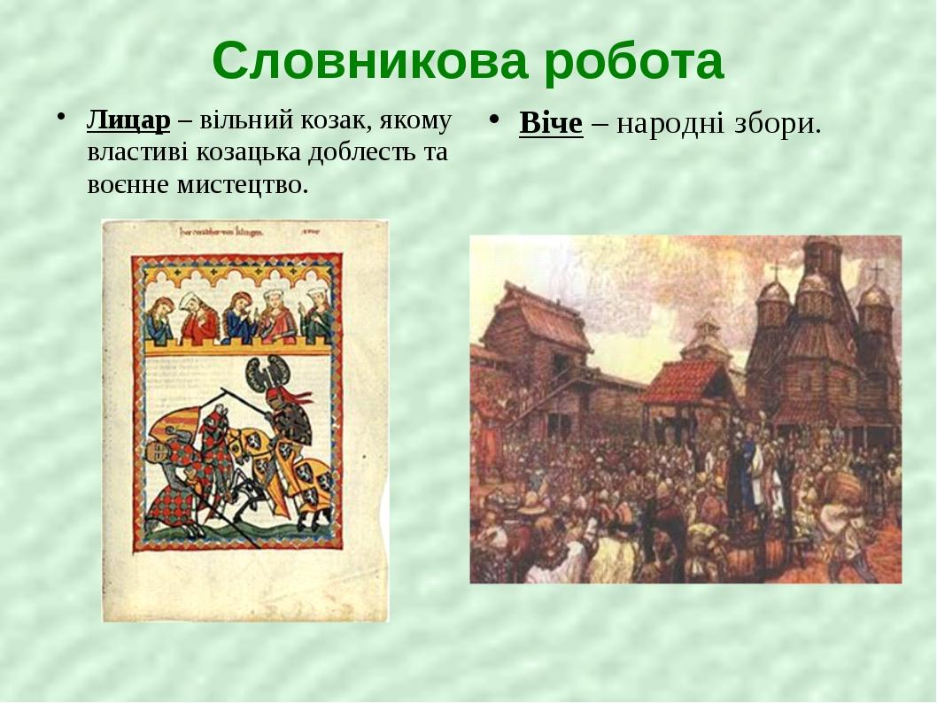 Словникова робота Лицар – вільний козак, якому властиві козацька доблесть та...