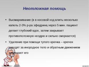 Неотложная помощь Высмаркивание (в в носовой ход влить несколько капель 2-3%