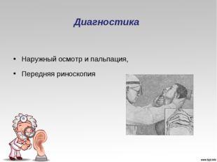 Диагностика Наружный осмотр и пальпация, Передняя риноскопия