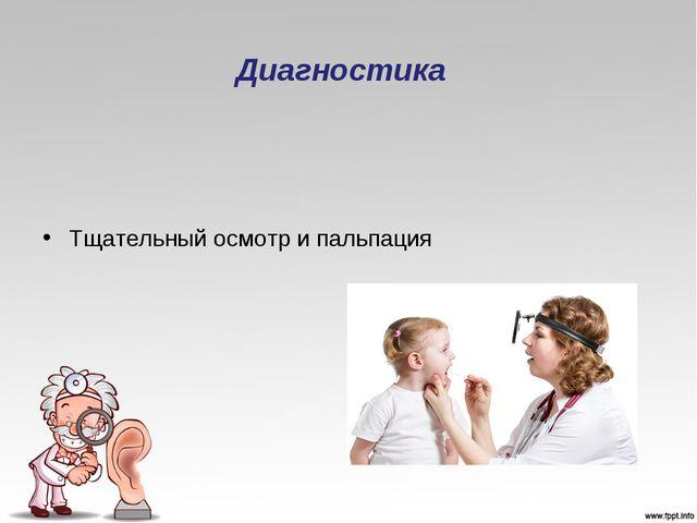 Диагностика Тщательный осмотр и пальпация