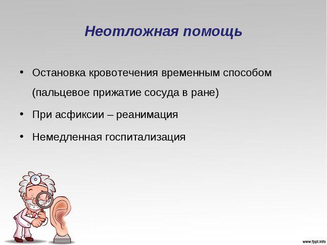 Неотложная помощь Остановка кровотечения временным способом (пальцевое прижат...