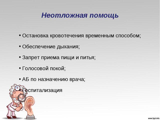 Неотложная помощь Остановка кровотечения временным способом; Обеспечение дыха...