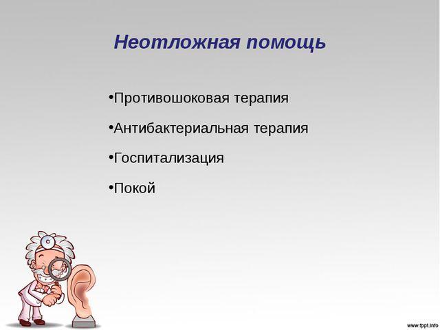Неотложная помощь Противошоковая терапия Антибактериальная терапия Госпитализ...