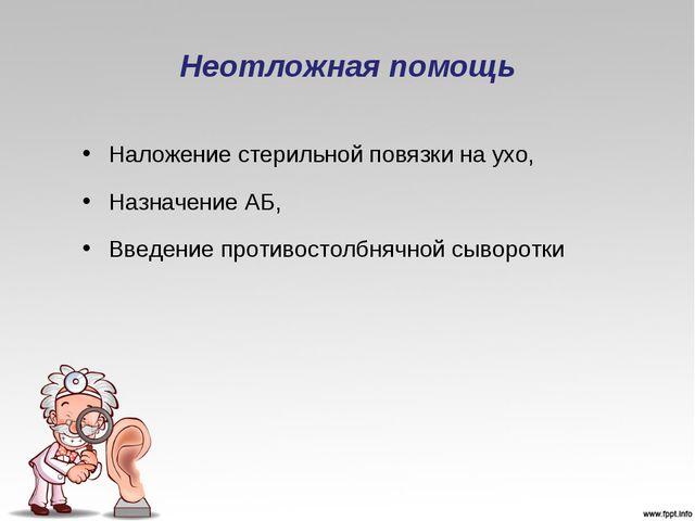 Неотложная помощь Наложение стерильной повязки на ухо, Назначение АБ, Введени...