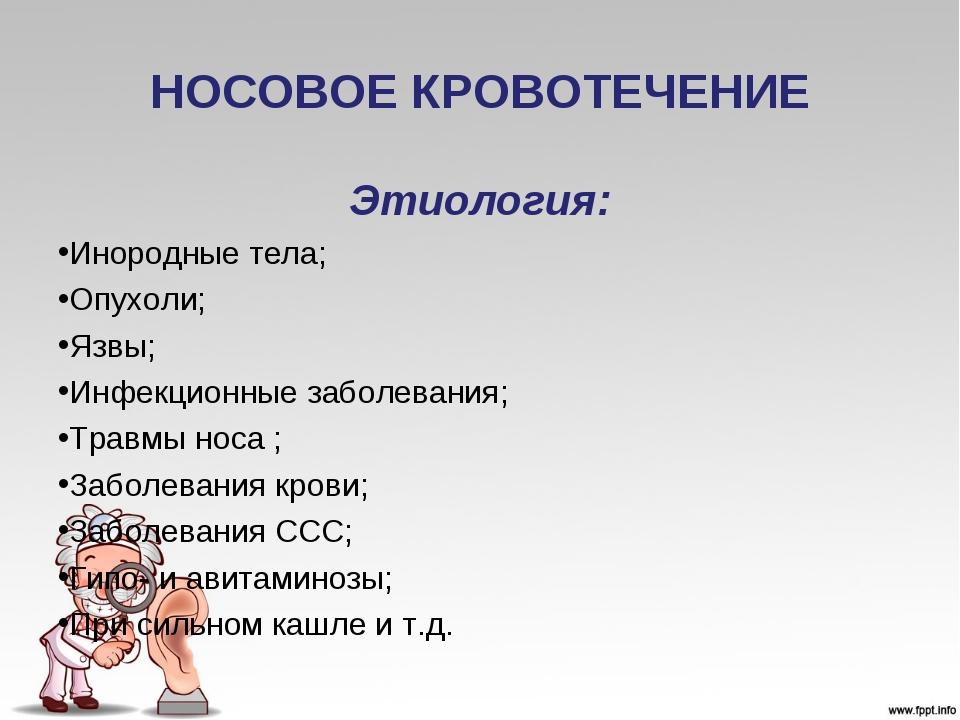НОСОВОЕ КРОВОТЕЧЕНИЕ Этиология: Инородные тела; Опухоли; Язвы; Инфекционные з...