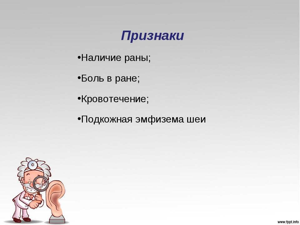 Признаки Наличие раны; Боль в ране; Кровотечение; Подкожная эмфизема шеи