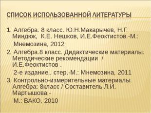 1. Алгебра. 8 класс. Ю.Н.Макарычев, Н.Г. Миндюк, К.Е. Нешков, И.Е.Феоктистов.
