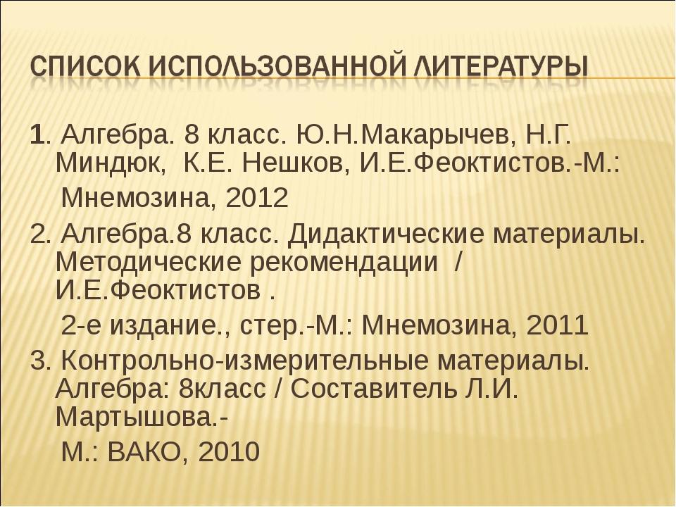 1. Алгебра. 8 класс. Ю.Н.Макарычев, Н.Г. Миндюк, К.Е. Нешков, И.Е.Феоктистов....