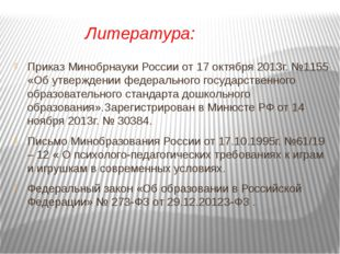 Литература: Приказ Минобрнауки России от 17 октября 2013г. №1155 «Об утвержд