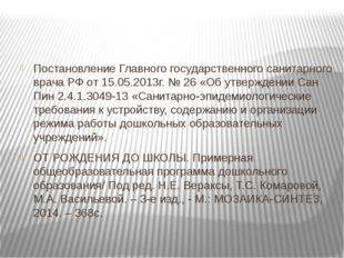 Постановление Главного государственного санитарного врача РФ от 15.05.2013г.