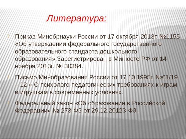 Литература: Приказ Минобрнауки России от 17 октября 2013г. №1155 «Об утвержд...