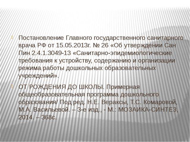 Постановление Главного государственного санитарного врача РФ от 15.05.2013г....