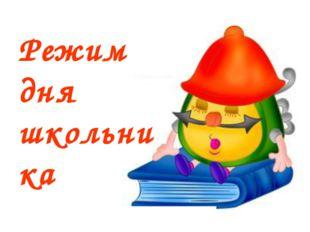 Писаревская Татьяна Петровна БСОШ№1 Режим дня школьника Писаревская Татьяна П