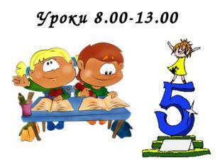 Уроки 8.00-13.00