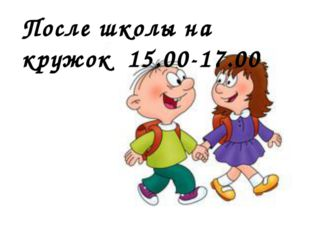 После школы на кружок 15.00-17.00