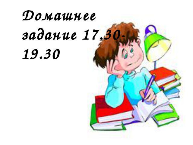 Домашнее задание 17.30-19.30