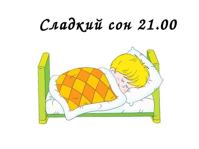 Сладкий сон 21.00
