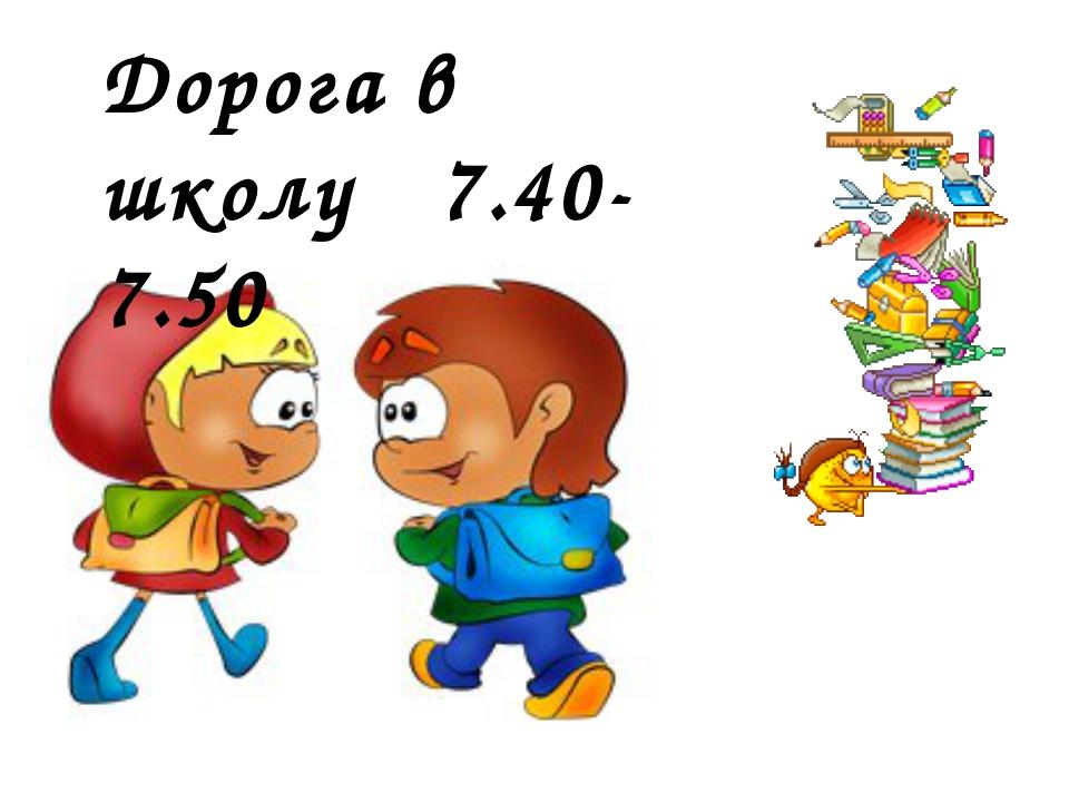 Дорога в школу 7.40-7.50