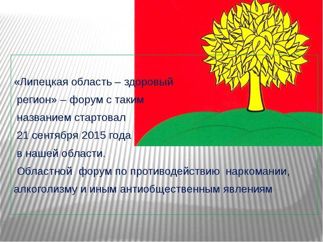 «Липецкая область – здоровый регион» – форум с таким названием стартовал 21...