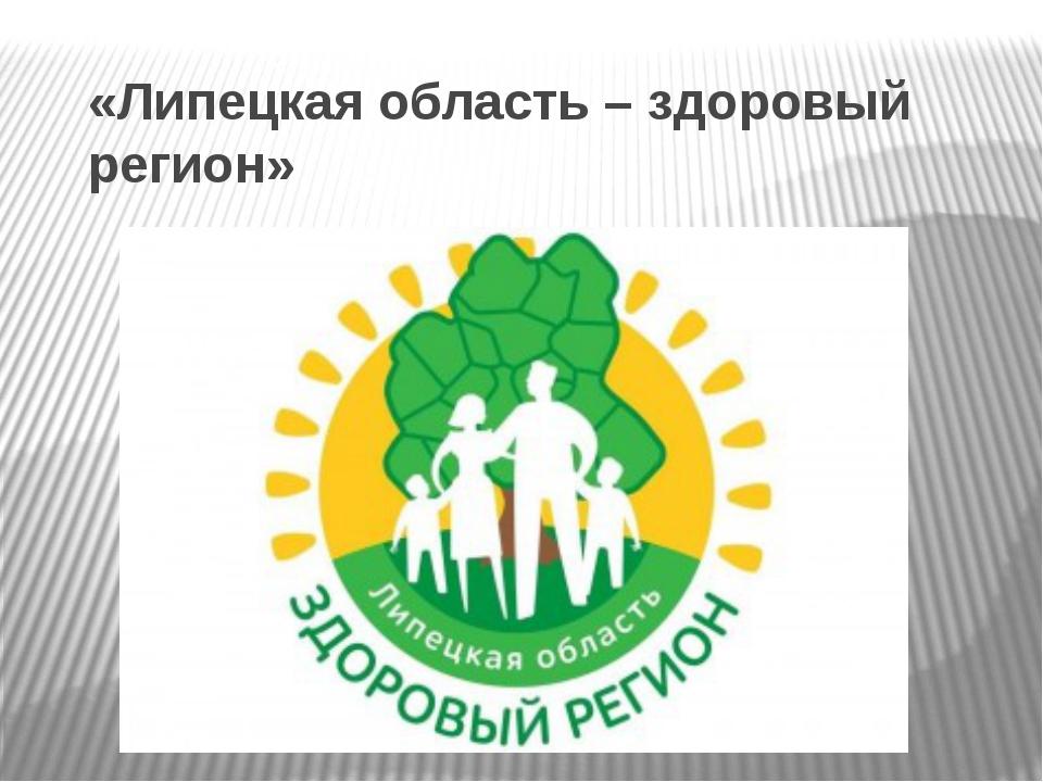 «Липецкая область – здоровый регион»