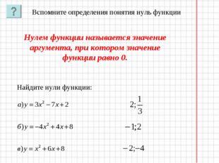 Вспомните определения понятия нуль функции