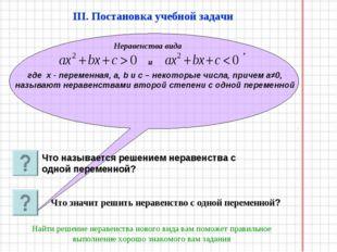 III. Постановка учебной задачи Найти решение неравенства нового вида вам помо