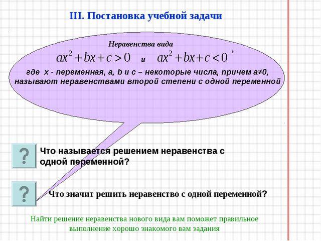 III. Постановка учебной задачи Найти решение неравенства нового вида вам помо...