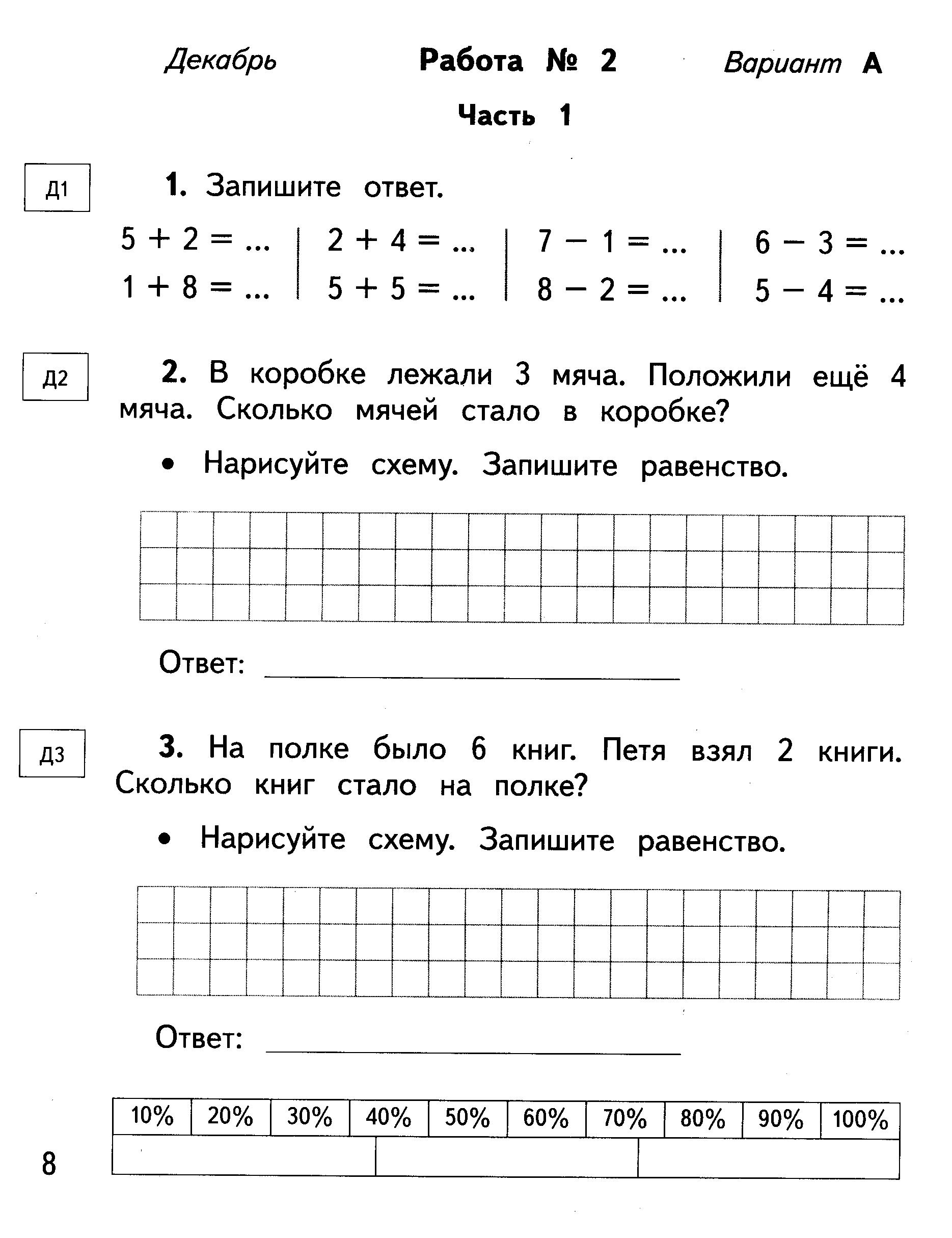 Контрольная работа для 1 класса по математике онлайн обмен валют рубли на биткоины