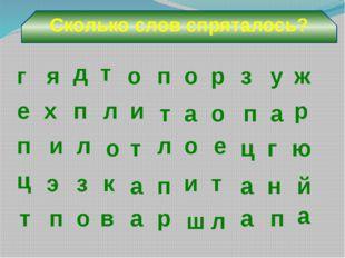 Сколько слов спряталось? а а т и т л п р п о о д я ж з у г р а х е р а п о в