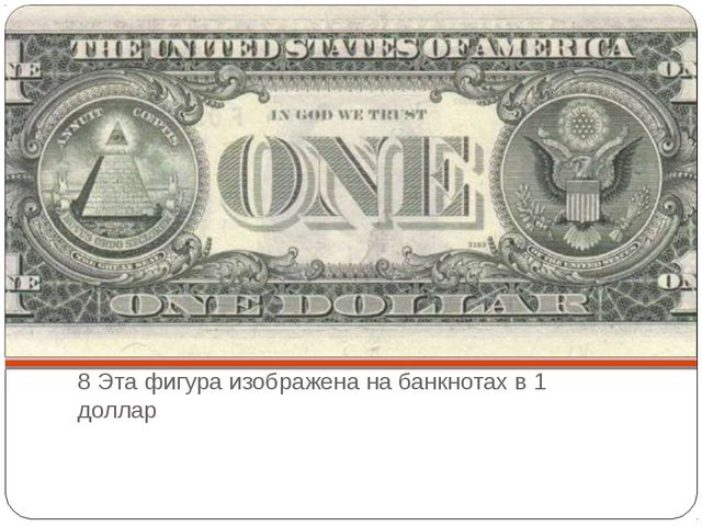 8 Эта фигура изображена на банкнотах в 1 доллар