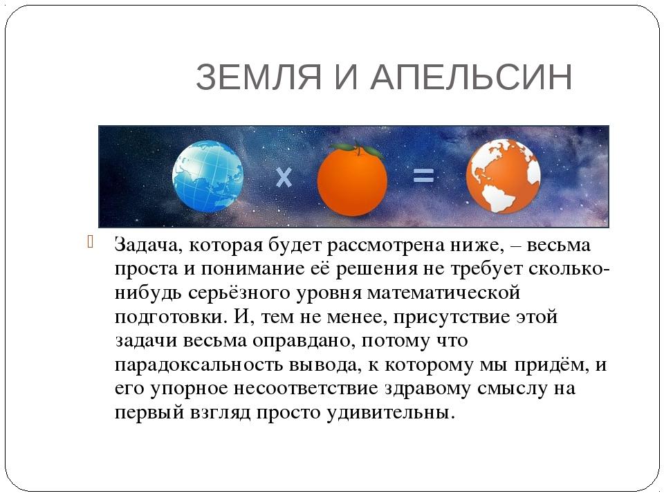 ЗЕМЛЯ И АПЕЛЬСИН Задача, которая будет рассмотрена ниже, – весьма проста и п...