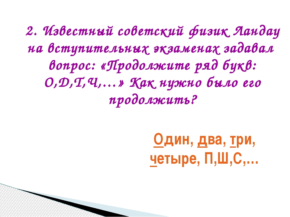 Один, два, три, четыре, П,Ш,С,… 2. Известный советский физик Ландау на вступи...