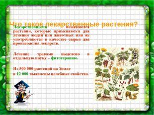 Что такое лекарственные растения? Лекарственными называются растения, которые