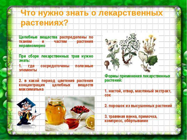 Естественно, чудодейственное сырье используется не в чистом виде, а проходит обработку, благодаря чему, на основе трав предлагается масса препаратов и сиропов.