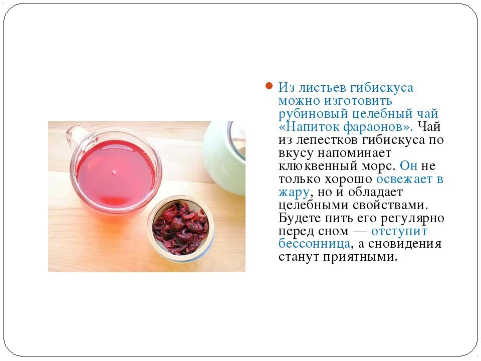 Из листьев гибискуса можно изготовить рубиновый целебный чай «Напиток фараоно...