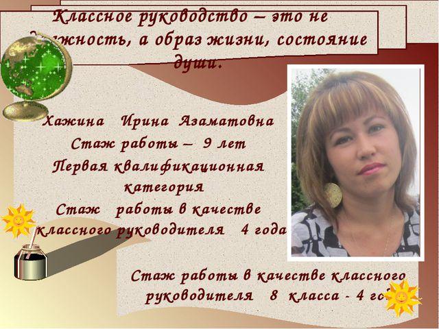 Хажина Ирина Азаматовна Стаж работы – 9 лет Первая квалификационная категория...