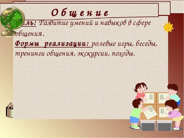 Цель: Развитие умений и навыков в сфере общения. Формы реализации: ролевые иг...