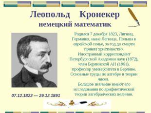 Леопольд Кронекер немецкий математик Родился 7 декабря 1823, Лигниц, Германия