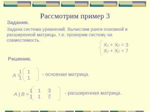 Рассмотрим пример 3 Задание. Задана система уравнений. Вычислим ранги основно