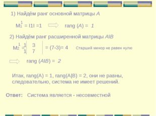 1) Найдём ранг основной матрицы А Μ1 = Ι1Ι =1 1 rang (A) = 1 2) Найдём ранг р