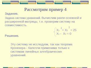 Рассмотрим пример 4 Задание. Задана система уравнений. Вычислим ранги основно