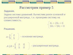 Рассмотрим пример 5 Задана система уравнений. Вычислим ранги основной и расши