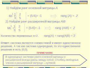 1) Найдём ранг основной матрицы А Μ2 = 1 2 3 5 = (5-6)= -1 rang (A) = 2 2) На