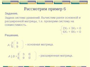 Рассмотрим пример 6 Задана система уравнений. Вычислим ранги основной и расши