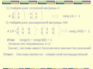 1) Найдём ранг основной матрицы А А = 2 3 6 9 2 3 0 0 ⇔ rang (A) = 1 2) Найдё