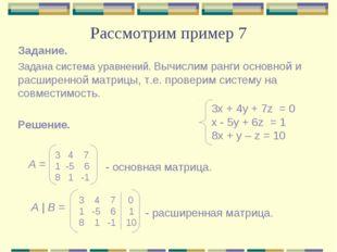Рассмотрим пример 7 Задана система уравнений. Вычислим ранги основной и расши