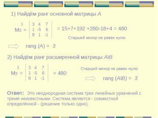 1) Найдём ранг основной матрицы А Μ3 = 1 = 15+7+192 +280-18+4 = 480 rang (A)