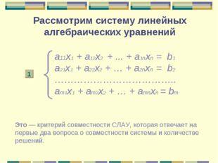 Рассмотрим систему линейных алгебраических уравнений а11x1 + а12x2 + ... + а1