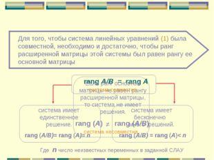 Теорема Кро́некера— Капе́лли Для того, чтобы система линейных уравнений (1)